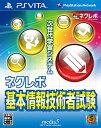ネクレボ基本情報技術者試験/Vita/VLJS00017/E 教育・DB