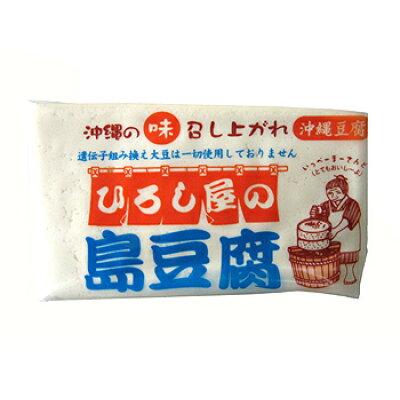 ひろし屋食品 ひろし屋の島豆腐 500g