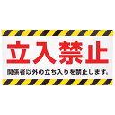 ニチレイ マグネット標識 150×300 立入禁止