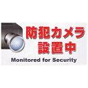 MH-1530-3 ニチレイマグネット マグネット標識 150×300 防犯カメラ設置中 安全標識 MH15303ニチレイマグネ