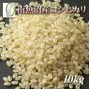 農薬、化学肥料未使用。体と地球が喜ぶお米。米司郎 南魚沼産こしひかり(玄米10kg)