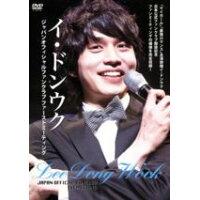 イ・ドンウク ジャパンオフィシャルファンクラブ ファーンミーティング/DVD/IMVA-00001