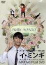 イ・ミンギ 「Hello、MINKI」 FAN MEETING MAIKING FILM/DVD/IMVA-00002
