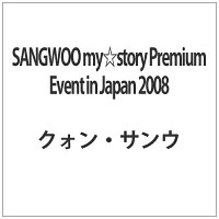 クォン・サンウ SANGWOO my★story Premium Event in Japan 2008/DVD/IMVA-00003