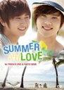 ヨンセン&キュジョン 1stプライベート DVD&Photo Book「SUMMER and LOVE」/DVD/KJDP-0008