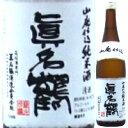 真名鶴 山廃仕込 純米酒 720ml