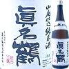 真名鶴 山廃仕込 純米酒 1.8L