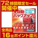 アーク情報システム HD革命 BackUp Ver.12 Standard ダウンロード版