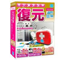HD革命/FileRecovery Ver.2 Professional 通常版