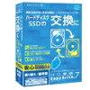 アーク情報システム HD革命/CopyDrive Ver.7 乗り換え/優待版