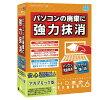 HD革命/Eraser Ver.6 パソコン完全抹消&ファイル抹消 アカデミック版 S-6428