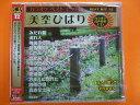 EO 音声多重カラオケCD 美空ひばりベストヒット集 1310