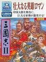 Win95&98 CDソフト 三國志2 (PCHOME版)