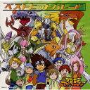 デジモンアドベンチャー ベストヒットパレード/CD/NECA-30021