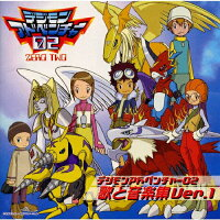 デジモンアドベンチャー02 歌と音楽集 Ver.1/CD/NECA-30024