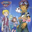 デジモンアドベンチャー02 ドラマCD 夏への扉/CD/NECA-30045