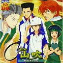 ミュージカル「テニスの王子様」in winter 2004-2005side 山吹 feat.聖ルドルフ学院/CD/NECA-30130