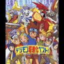 デジモン超進化ベスト!/CD/NECA-30158