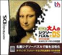 ゆっくり楽しむ大人のジグソーパズルDS 世界の名画1 ルネサンス・バロックの巨匠/DS/NTRPAJVJ/A 全年齢対象