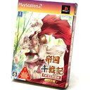 PS2 帝国千戦記 ベスト版 オリジナルドラマCD同梱 PlayStation2