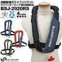 Takashina 高階救命器具 BlueStorm BSJ-2920RS 膨脹式ライフジャケット ブラック
