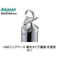 浅野金属 V400 トップベース 継手タイプ(鏡面)手摺径42.7(AK41796M)