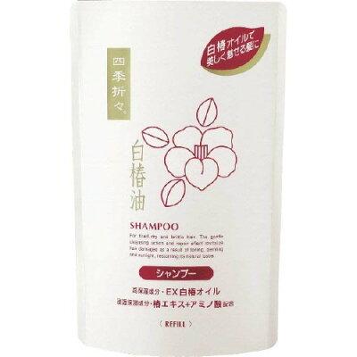 四季折々 白椿油シャンプー 詰替用(450mL)