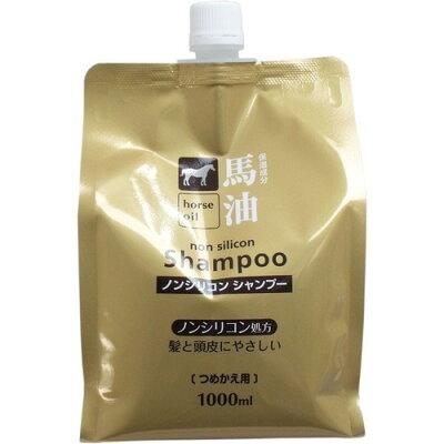 馬油 ノンシリコンシャンプー 詰替用(1000ml)