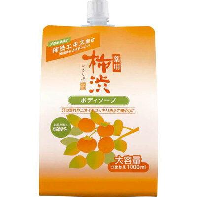 薬用 柿渋 ボディソープ 詰替(1000mL)