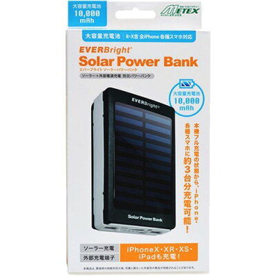 エバーブライト ソーラーパワーバンク SYHSPB-BK(1個)