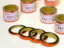 サクラ 防鳥テープ 赤銀