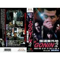 GP・GATE 邦画 VHS 的場 浩司/新・GONIN2極道番外地