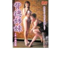 邦画DVD 背徳姉妹