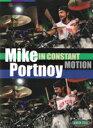 DVD マイク・ポートノイ/イン・コンスタント・モーション