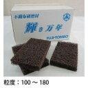 冨士トンボ 不織布研磨材(輝き万年) AA-100180