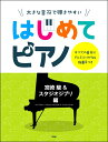 楽譜 大きな音符で弾きやすいはじめてP宮崎駿&スタジオジブリ編 オオキナオンプデヒキヤスイハジメテピアノミヤザキハヤオアンドスタジ