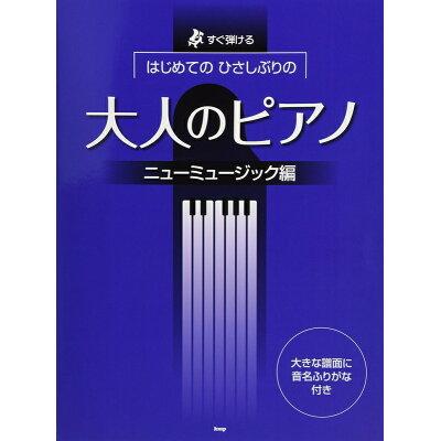 楽譜 はじめてのひさしぶりの 大人のピアノ~ニューミュージック編