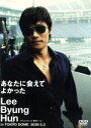 あなたに会えてよかった イ・ビョンホン in TOKYO DOME/DVD/HEBU-200616