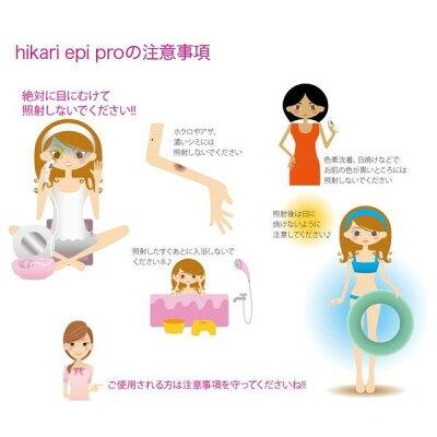 ヒカリ エピ プロ セット(1セット)