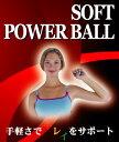 ソフトパワーボール (ブルー)