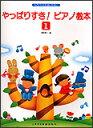ドレミ やっぱりすき!ピアノ教本 1