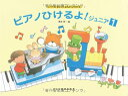 ドレミ ピアノひけるよ!ジュニア 1