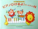 ドレミ ピアノひけるよ/ワーク・ブック 2
