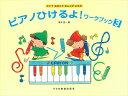 ドレミ ピアノひけるよ/ワーク・ブック 3