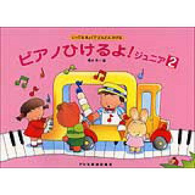 楽譜 ピアノひけるよ! ジュニア 2 しってるきょくでどんどんひける