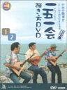 DVD 一五一会 弾き方DVD 2枚組