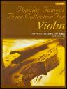 楽譜 ヴァイオリンで奏でるポピュラー名曲選(ピアノ伴奏付)