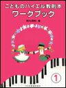 楽譜 こどものバイエル教則本/ワークブック(1) 11939