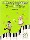 楽譜 こどものバイエル教則本/ワークブック(4) 12315