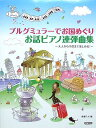 楽譜 ブルグミュラーでお国めぐり お話ピアノ連弾曲集 12352 大人から子供まで楽しめる